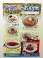 [東京大学][大学][本郷][ラーメン][定食・食堂][漫画][孤独のグルメ]さらさら食べられそうなアイツがいることを思い出した
