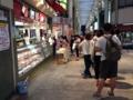 [吉祥寺][コロッケ][メンチカツ][ドラマ][孤独のグルメ]常連さんや一見さん、多くの方々が行列の一員になるのを目撃できます