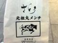 [吉祥寺][コロッケ][メンチカツ][ドラマ][孤独のグルメ]ドラマでもさり気なく登場したあの紙袋
