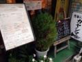 [吉祥寺][洋食][パスタ][カフェ・喫茶店][居酒屋][ドラマ][孤独のグルメ]日替り含め25種類ものランチメニューを18時まで提供