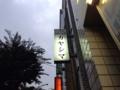 [吉祥寺][洋食][パスタ][カフェ・喫茶店][居酒屋][ドラマ][孤独のグルメ]「ふらっとQUSUMI」で「&」と「と」を使うのが面白いと指摘された看板