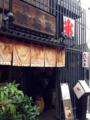 [麻布十番][菓子][たいやき][焼きそば][カフェ・喫茶店][甘味処]木製看板の年季の入りっぷりがすげえ