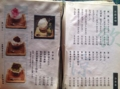 [麻布十番][菓子][たいやき][焼きそば][カフェ・喫茶店][甘味処]飲み物と1年中食べられるかき氷類