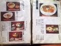[麻布十番][菓子][たいやき][焼きそば][カフェ・喫茶店][甘味処]稲庭カッペリーニがちょっと気になった食事類
