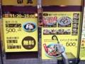 [目黒][ラーメン]毎月23日はラーメン500円、毎週水曜日は玉子が無料