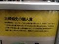 [目黒][ラーメン]自称・日本一ラーメンを食べた男の個人賞