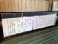 [西荻窪][ラーメン]当月+翌月の定休日や営業時間等の細かい情報までカバーした貼り紙