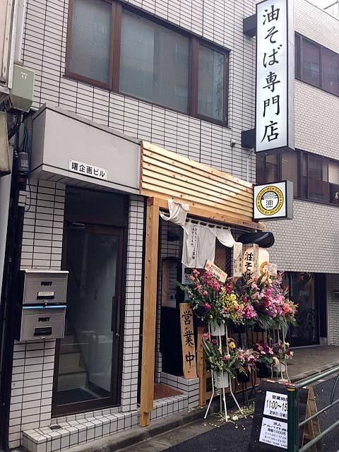 都営新宿線・曙橋駅徒歩3分、できたてホヤホヤの油そば専門店