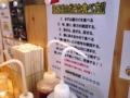 [曙橋][ラーメン][油そば]店内に掲示されている油そばのガチな食べ方に従う