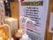 店内に掲示されている油そばのガチな食べ方に従う