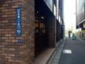 [日本橋][ラーメン][支那そば][カレー][洋食]階正面入口を入ることなくぐるっと回るとそこには