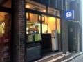 [日本橋][ラーメン][支那そば][カレー][洋食]「らーめんコーナー」のフォント、看板の「麺」がとってもレトロ