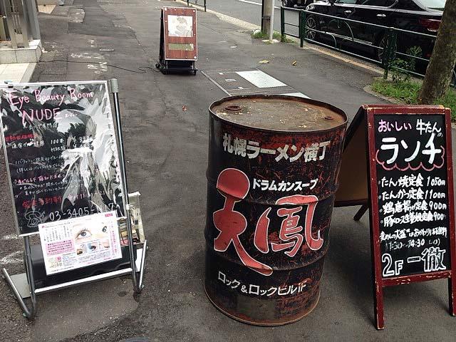 ミッドタウンとはまた違う独特の存在感を放つ看板、というかドラム缶