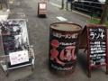 [六本木][乃木坂][ラーメン]ミッドタウンとはまた違う独特の存在感を放つ看板、というかドラム缶