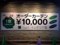 [上野][御徒町][インテリア]オーダーカーテンの取り扱いは2階と3階