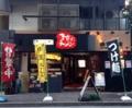 [日本橋][ラーメン]1994年12月開店で、なんだかんだで来年20周年の日本橋ますたに
