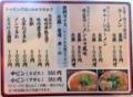 [日本橋][ラーメン]真ん中に記載されている無料ライスの文字が頼もしいメニュー表