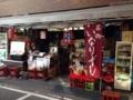 [赤坂見附][赤坂][永田町][寺院][ラーメン]参拝客向けの休憩所「家元屋」がございやす
