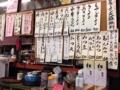 [赤坂見附][赤坂][永田町][寺院][ラーメン]手書きのメニューがまたそそります