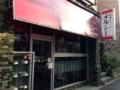 [早稲田][ラーメン][チャーハン][洋食][定食・食堂]軽食&ラーメン。軽食が先なのは喫茶店時代の名残でしょうか