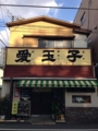 [谷中][根津][鶯谷][上野][菓子][甘味処][漫画][こち亀]散歩がてらふらり立ち寄りたくなる老舗の甘味処「愛玉子」