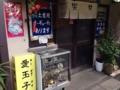 [谷中][根津][鶯谷][上野][菓子][甘味処][漫画][こち亀]見るからに年季が入りまくってます