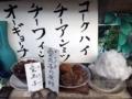 [谷中][根津][鶯谷][上野][菓子][甘味処][漫画][こち亀]愛玉子の原料となる台湾北部の山間部に自生する植物の果実