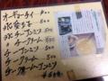 [谷中][根津][鶯谷][上野][菓子][甘味処][漫画][こち亀]店内随所にメニューが貼り出されておりますが、基本メニューはこちら