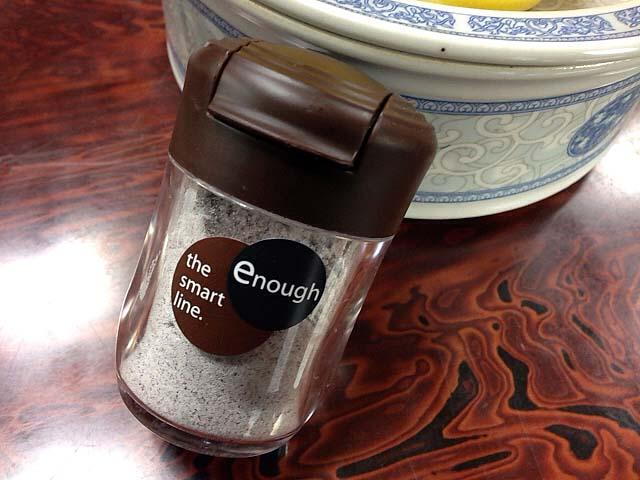 小豆テイストの砂糖のような塩のような謎の調味料