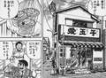[谷中][根津][鶯谷][上野][菓子][甘味処][漫画][こち亀]【出典】こちら葛飾区亀有公園前派出所(集英社/秋本治)