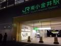 [東小金井][ラーメン][油そば][餃子]JR東小金井駅東口