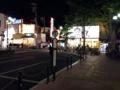 [東小金井][ラーメン][油そば][餃子]駅前とはいえ休日の21時前だからか閑散とした雰囲気