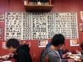 [東小金井][ラーメン][油そば][餃子]壁にだって貼り出されてます