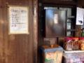 [雑司が谷][目白][池袋][鬼子母神][寺院][菓子]ネクターは伸ばすのにコーヒーはコーヒなのね