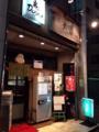 [湯島][ラーメン][餃子][居酒屋]和食歴20年なご主人のお店だからか、和を感じさせる外観