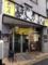 各線目黒駅から徒歩10分くらい、山手通沿いに構えるお店