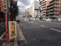 [目黒][ラーメン]正式名称は東京都道317号環状六号線の山手通り