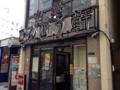 [日本橋][ラーメン][チャーハン][中華]きっと夜は店名部分がピカーと光るに違いない特徴的な看板
