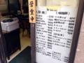 [日本橋][ラーメン][チャーハン][中華]500円のラーメンをはじめ、良心的と思われる価格設定