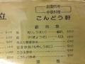 [日本橋][ラーメン][チャーハン][中華]創業95年、1916+95=2011、つまり2年間変更なしな献立