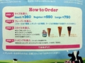 [表参道][明治神宮前][原宿][アイス]4つのステップから成るシンプルなオーダー方法