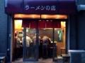 [桜木町][日ノ出町][ラーメン]桜木町駅徒歩5分、カウンター6席のみの老舗ラーメン店
