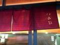 [桜木町][日ノ出町][ラーメン]なぜか暖簾が裏表逆で店名も反対になってました