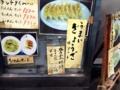 [桜木町][日ノ出町][ラーメン][餃子]味ソフトってコピーが微笑ましい餃子