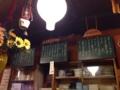 [根津][居酒屋][ドラマ][孤独のグルメ]天井に吊るされた黒板メニューは日替わり