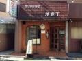 [大山][洋食][定食・食堂][漫画][孤独のグルメ]東武東上線大山駅徒歩2分の場所にある「ランチハウス 洋庖丁」