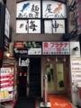 [新宿][新宿三丁目][ラーメン]JR新宿駅東南口徒歩30秒!アクセス抜群の「麺屋海神」