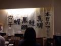 [新宿][新宿三丁目][ラーメン]その日使用するアラが壁に貼り出されています