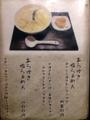 [新宿][新宿三丁目][ラーメン]人気であり看板商品のアラ炊き塩ラーメン