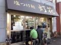 [四谷三丁目][ラーメン][つけ麺]ただただ狭いのに、この味求めて行列のできる人気店